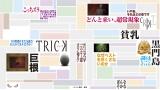 「#トリック推しネタ」作成画像イメージ=2000年7月7日の初回放送から20周年を迎えた『トリック』 (C)テレビ朝日