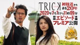 7月7日午後11時9分から、tvasahi YouTubeチャンネル内、プレミア公開ページで『トリック』ワールドへようこそ!『母之泉』を一緒に観ながらみんなで「おっかぁさまー」開催(C)テレビ朝日
