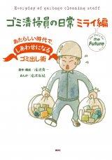 漫画『ゴミ清掃員の日常 ミライ編』(C)講談社