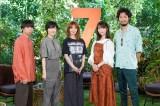 『セブンルール』キャスト(左から)尾崎世界観、本谷有希子、YOU、長濱ねる、青木崇高