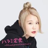 ハラミちゃん『ハラミ定食〜Streetpiano Collection〜』(エイベックス・トラックス/7月1日発売)