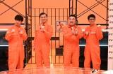 バラエティー特番『爆笑100個取るまで脱出できない THE芸人プリズン』でオードリーとアンタッチャブルが本格初共演(C)日本テレビ
