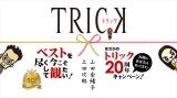 「#まさかのトリック20周年」メインビジュアル (C)テレビ朝日・東宝