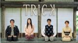 『トリック』テレビシリーズ3(C)テレビ朝日・東宝