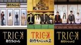 『トリック』新作スペシャル(C)テレビ朝日・東宝
