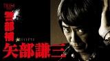 スピンオフ『警部補 矢部謙三』(C)テレビ朝日・東宝