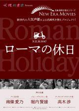 名作映画『ローマの休日』 人気声優による新たな吹替版【NEW ERA MOVIES】として8月7日より池袋シネマ・ロサほかで順次公開(C)MOBY DICK INC.
