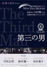 名作映画『第三の男』 人気声優による新たな吹替版【NEW ERA MOVIES】として8月7日より池袋シネマ・ロサほかで順次公開(C)MOBY DICK INC.