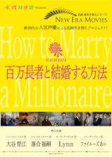 名作映画『百万長者と結婚する方法』 人気声優による新たな吹替版【NEW ERA MOVIES】として8月7日より池袋シネマ・ロサほかで順次公開(C)MOBY DICK INC.