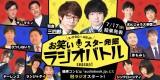 三四郎MC ラジオスター発掘企画