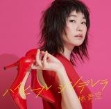 テレビ東京水ドラ25『おしゃ家ソムリエおしゃ子!』(7月15日スタート)エンディングテーマ曲は林青空の「ハイヒールシンデレラ」