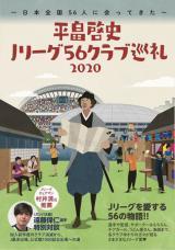 『平畠啓史Jリーグ56クラブ巡礼2020 -日本全国56人に会ってきた-』(発行:ヨシモトブックス、発売:ワニブックス)