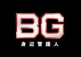 木村拓哉主演の『BG〜身辺警護人〜』(C)テレビ朝日