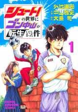 『シュート!の世界にゴン中山が転生してしまった件』コミックス第1巻