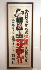 11日に開館する『長谷川町子記念館』内覧会より (C)ORICON NewS inc.