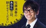 特番『佐藤満春のあなたの話、聴かせてください』が、12日深夜に生放送(C)ニッポン放送