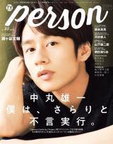 『TVガイドPERSON』表紙を飾る中丸雄一(KAT-TUN) (C)東京ニュース通信社