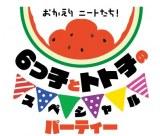 『おそ松さん』9.25イベントロゴ (C)赤塚不二夫/おそ松さん製作委員会