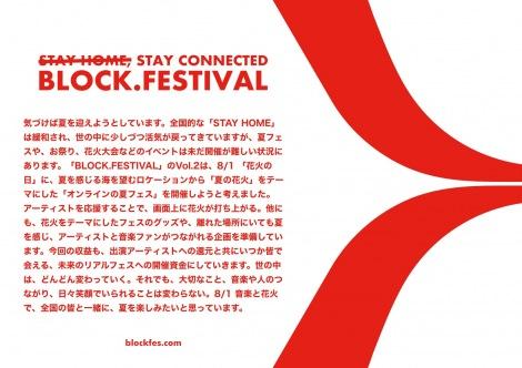 『BLOCK.FESTIVAL』Vol.2