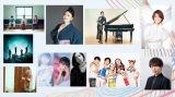 NHK総合・BS4K・BS8Kで8月8日放送予定の音楽特集番組『ライブ・エール 〜今こそ音楽でエールを〜』出演者発表第1弾