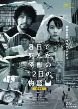 斎藤工&のん共演映画の主題歌決定