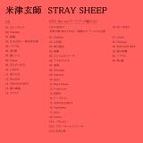 米津玄師の2年9ヶ月ぶりとなるニューアルバム『STRAY SHEEP』(8月5日発売)収録曲一覧