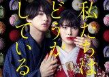 日テレ夏ドラマ『私たちはどうかしている』メインビジュアル(左から)横浜流星、浜辺美波(C)日本テレビ
