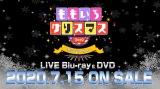 ライブBlu-ray/DVD『ももいろクリスマス2019〜冬空のミラーボール〜』は7月15日発売