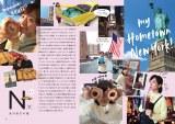 田中みな実が表紙を飾った『sweet』8月号増刊付録BOOK「minami is...」