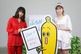 テレビ東京系ドラマパラビ『ふろがーる!』会見生配信に出席した(左から)桜井日奈子、小西桜子 (C)テレビ東京