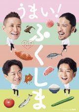 TOKIO、福島の旬の食材をアピール 松岡昌宏は新鮮なカツオに「うまいっ!」