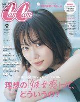 『CanCam 9月号』表紙