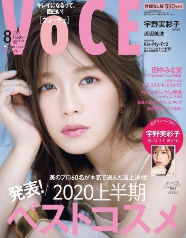 サムネイル 『VOCE』8月増刊号で表紙を飾る宇野実彩子