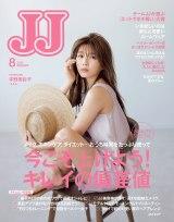 『JJ』8月号で表紙を飾る宇野実彩子