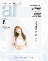 『ar』8月号で表紙を飾る宇野実彩子
