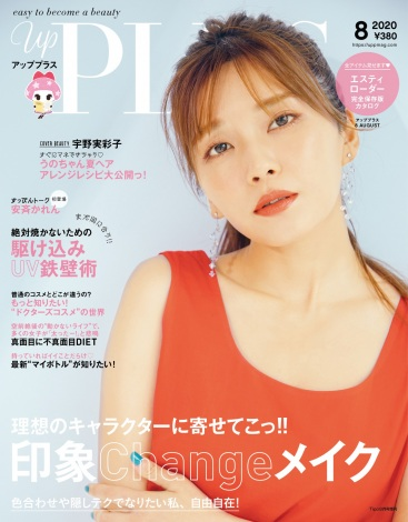 『up PLUS』8月号で表紙を飾る宇野実彩子