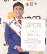 『総務省 統一QR JPQR普及事業』広報大使任命式に出席した銀シャリ・橋本直(C)ORICON NewS inc.