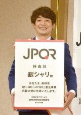 『総務省 統一QR JPQR普及事業』広報大使任命式に出席した銀シャリ・鰻和弘(C)ORICON NewS inc.