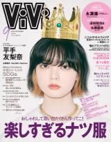 『ViVi』9月号の表紙を飾る平手友梨奈