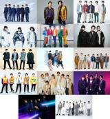 18日放送『音楽の日』に出演するジャニーズ14組