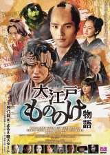 BSプレミアムで放送、特集ドラマ『大江戸もののけ物語』(7月17日スタート)(C)NHK
