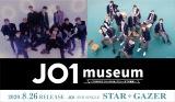 JO1企画展『JO1 museum 〜「PRODUCE 101 JAPAN」デビューまでの軌跡〜』再開が決定