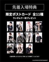 JO1企画展『JO1 museum 〜「PRODUCE 101 JAPAN」デビューまでの軌跡〜』先着入場特典
