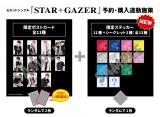JO1企画展『JO1 museum 〜「PRODUCE 101 JAPAN」デビューまでの軌跡〜』セカンドシングル「STARGAZER」予約・購入連動施策