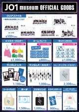 JO1企画展『JO1 museum 〜「PRODUCE 101 JAPAN」デビューまでの軌跡〜』オフィシャルグッズ