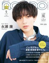 『non-no 9月号』特別版表紙を飾るKing & Prince・永瀬廉 (C)non-no9月号/集英社 撮影/熊木優(io)