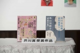 第163回「芥川賞」(左から)遠野遥氏『破局』、高山羽根子氏『首里の馬』(日本文学振興会提供)