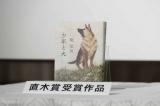 第163回「直木賞」馳星周氏『少年と犬』(日本文学振興会提供)