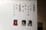 『第163回芥川龍之介賞・直木三十五賞』選考会の模様(日本文学振興会提供)