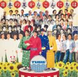 TUBE『日本の夏からこんにちは』(ソニー・ミュージックアソシエイテッドレコーズ/7月8日発売)